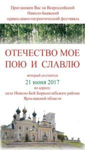 Никола Бой фестиваль 2017