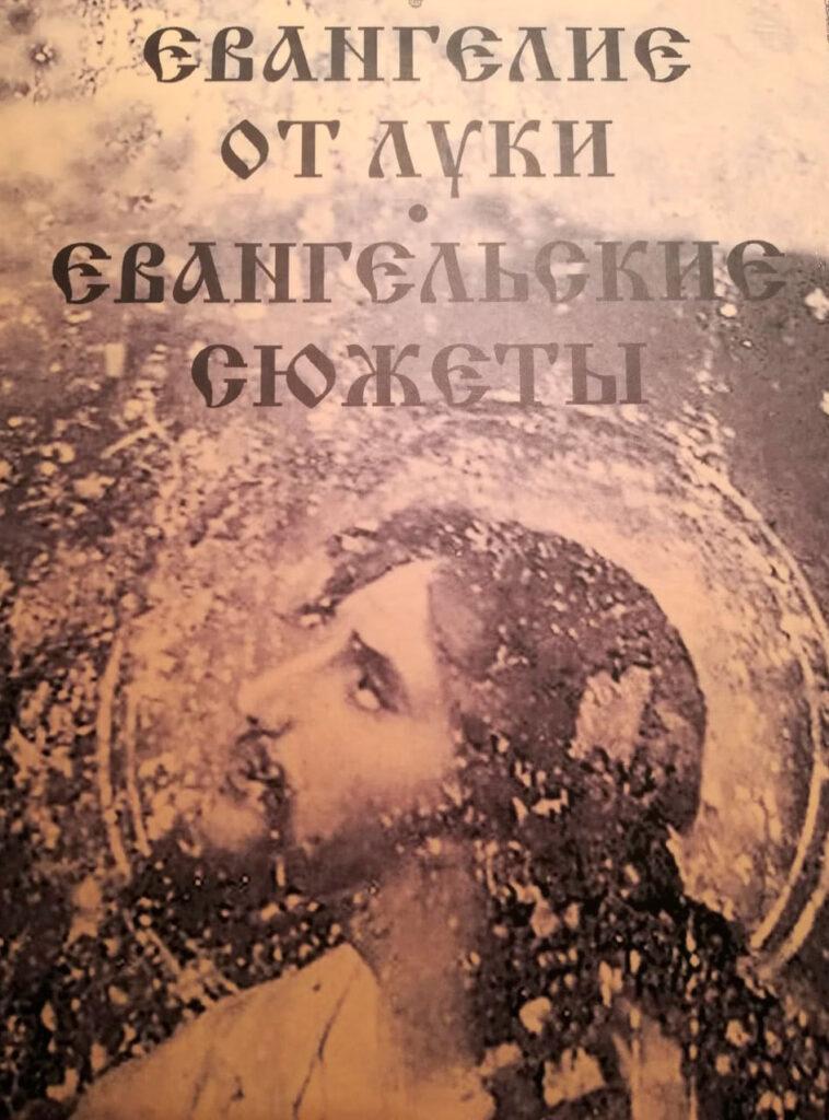 Евангелие от Луки Евангельские сюжеты Вощажниково